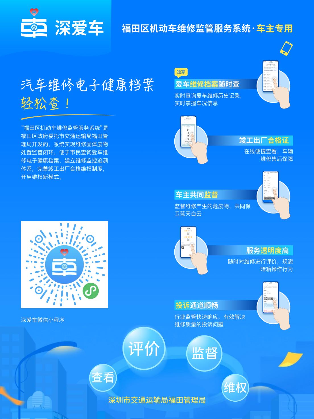 福田机动车维修监管服务系统正式上线