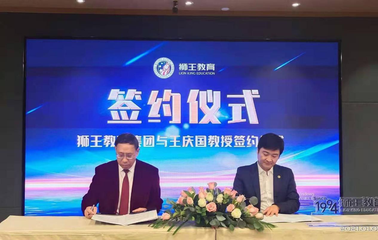 珠联璧合 •引领教育新风尚 |狮王教育集团与王庆国教授签订战略合作协议