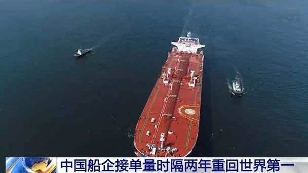 中国船企接单量时隔两年重回世界第一