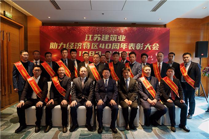 江苏建筑业助力经济特区40周年表彰大会举行
