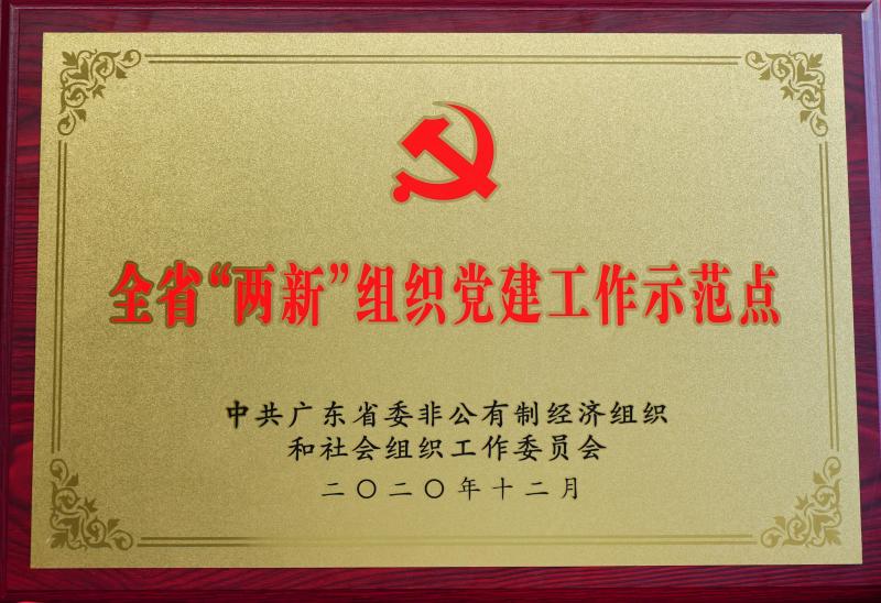 """""""珍爱网党委""""获评广东省两新组织党建工作示范点"""