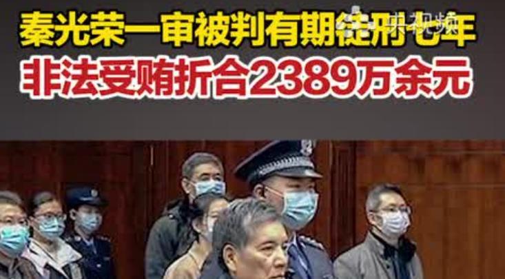 受贿近2400万,秦光荣一审被判7年