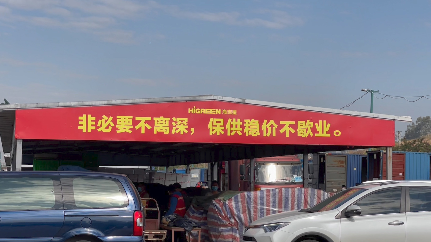 深圳年货储备情况如何?记者多路探访商超及农批市场