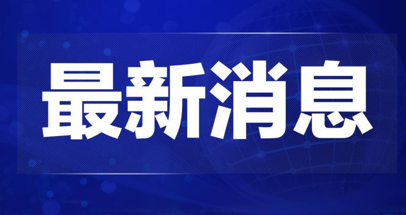 上海复旦大学附属肿瘤医院一工作人员核酸检测结果可疑