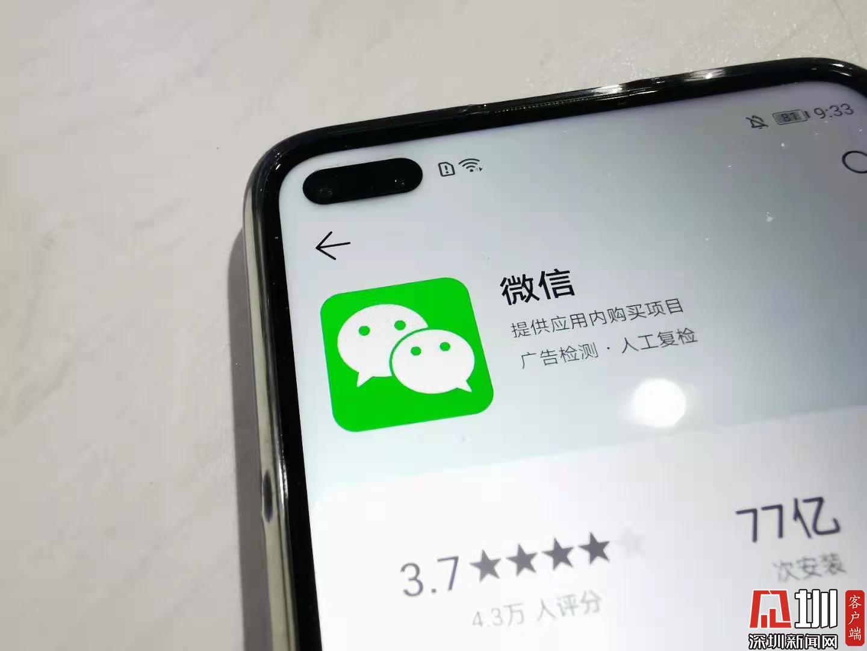 微信月活用户达12.13亿 深圳视频号创作者热爱时尚