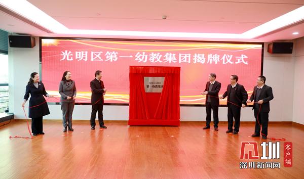 光明区第一幼教集团揭牌成立 六所市属优质公办园落户光明