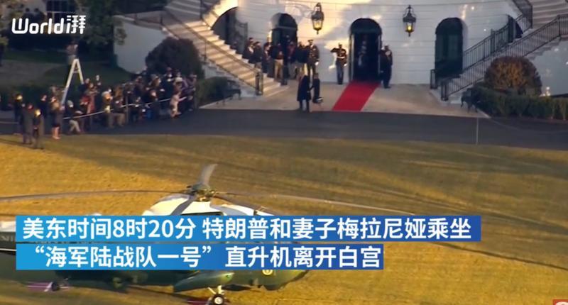 刚刚,特朗普离开白宫!
