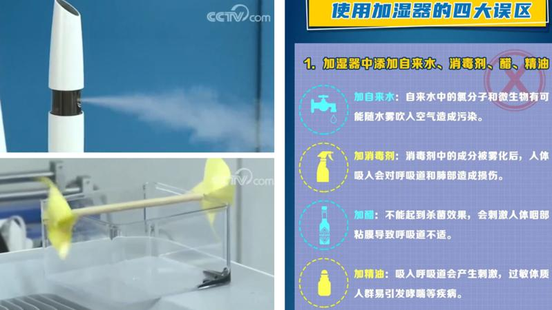 """警惕!加湿器千万别这样用 小心患上""""曲霉菌肺炎"""""""