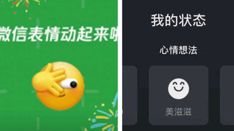 微信大更新:表情动起来了,可设置个人状态