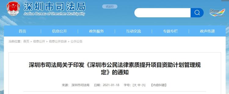 资助金额可超10万元,深圳市司法局这个计划你动心了吗?
