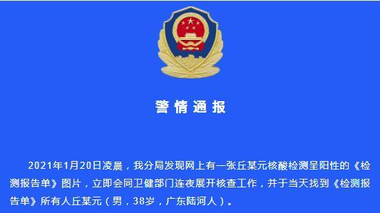 东莞男子用P图软件伪造发布核酸检测呈阳性的图片,已被行拘