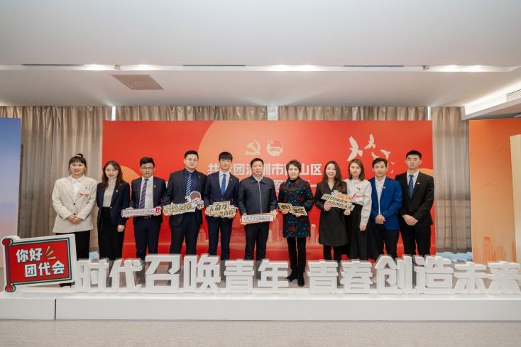 共青团深圳市南山区华中科技大学协和深圳医院第一次代表大会召开