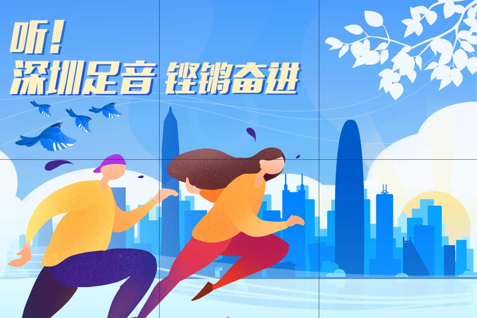 市委六届十八次全会今日召开!深圳足音铿锵,奋进新征程