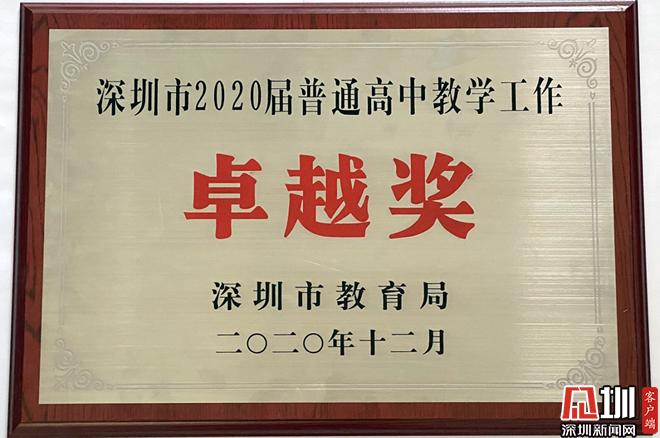 重点率本科率创历史新高 盐田高级中学连续五年获高考卓越奖