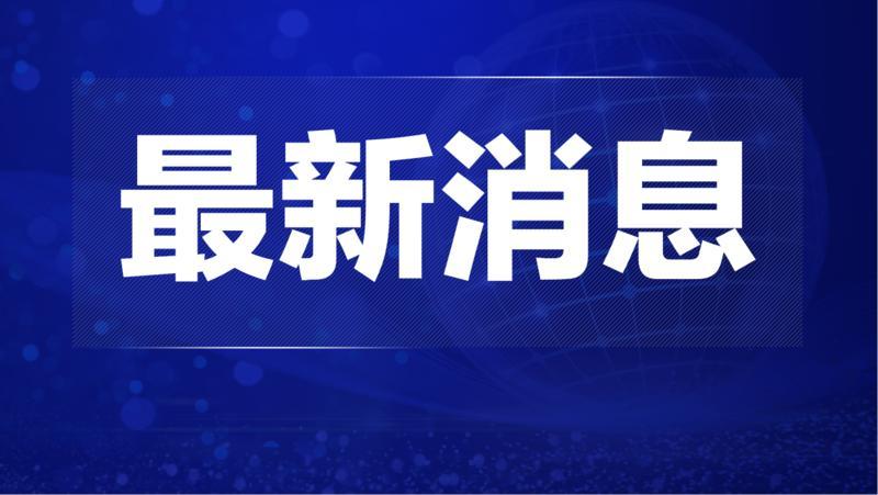 中国联通、中国移动:已提书面申请,要求纽交所覆议下市决定
