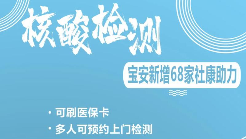 重要提醒!深圳这个区连夜新增68家社康核酸检测点!