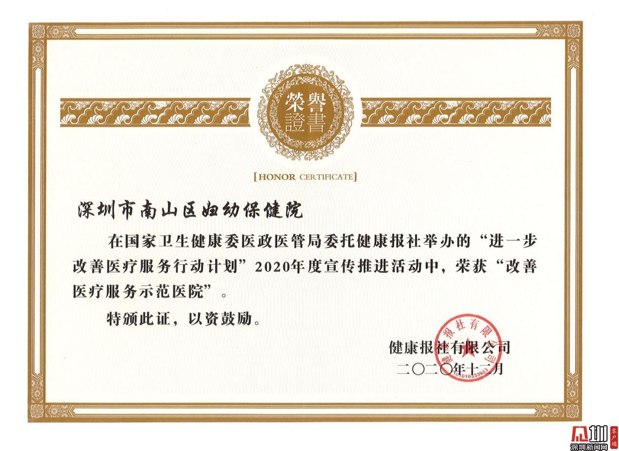 北京传喜讯!南山区妇幼保健院获国家卫健委表彰