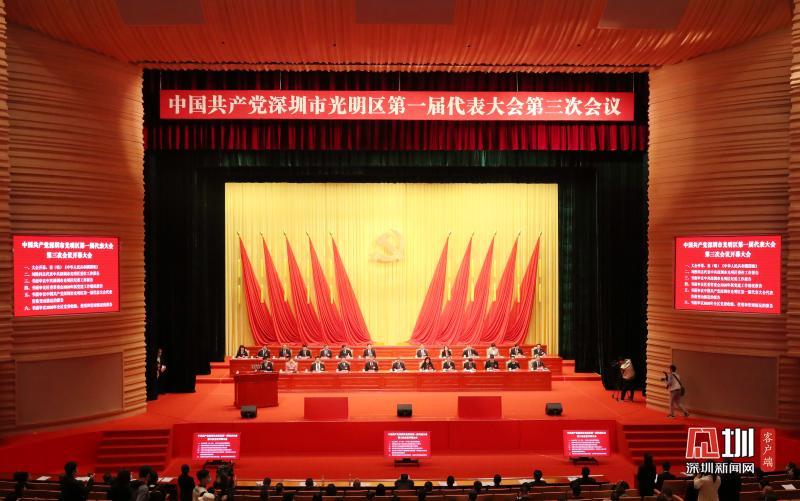 中国共产党深圳市光明区第一届代表大会第三次会议召开