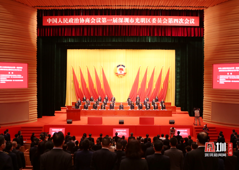 政协第一届深圳市光明区委员会第四次会议开幕