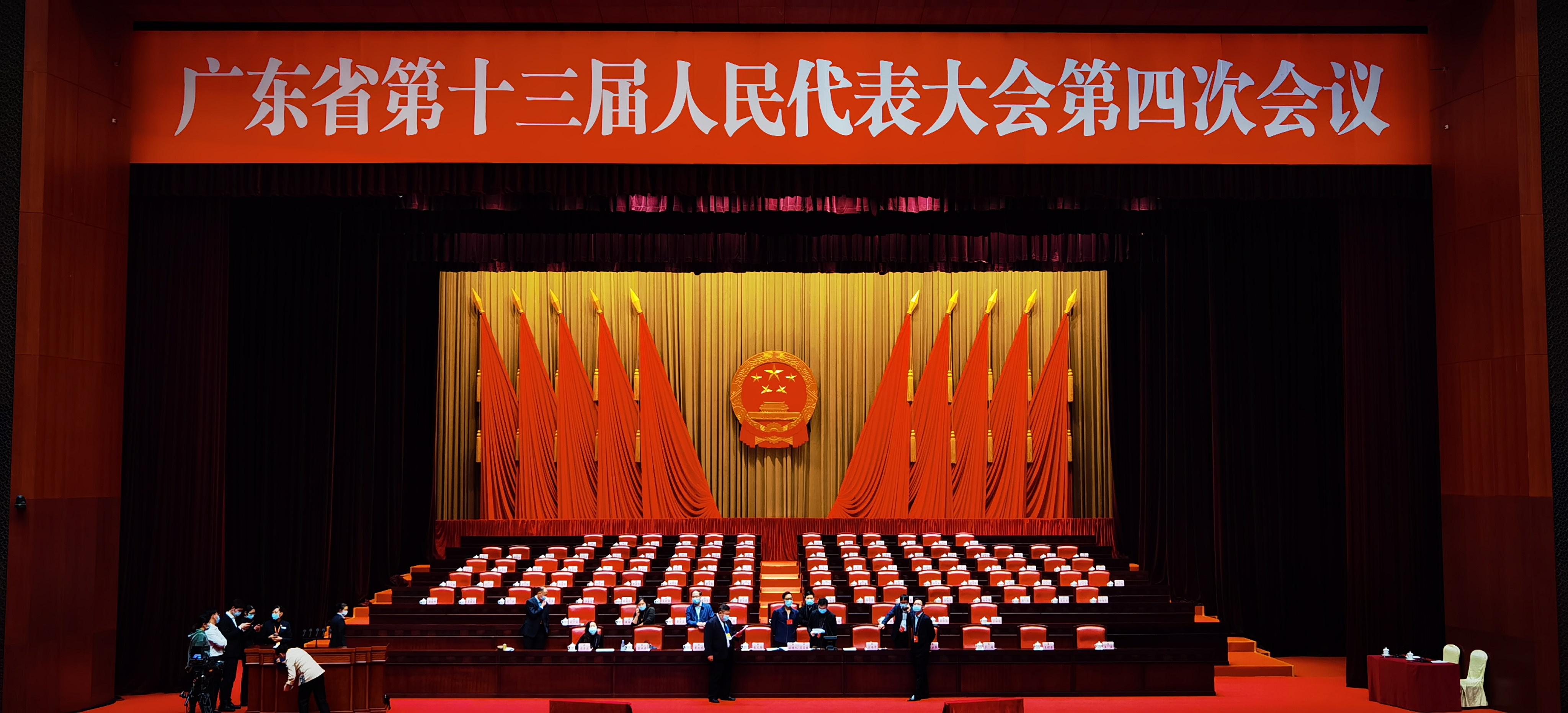 广东省十三届人大四次会议将于1月24日开幕