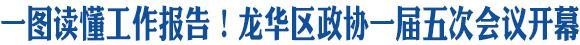 一图读懂工作报告!龙华区政协一届五次会议开幕