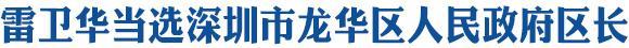 雷卫华当选深圳市龙华区人民政府区长