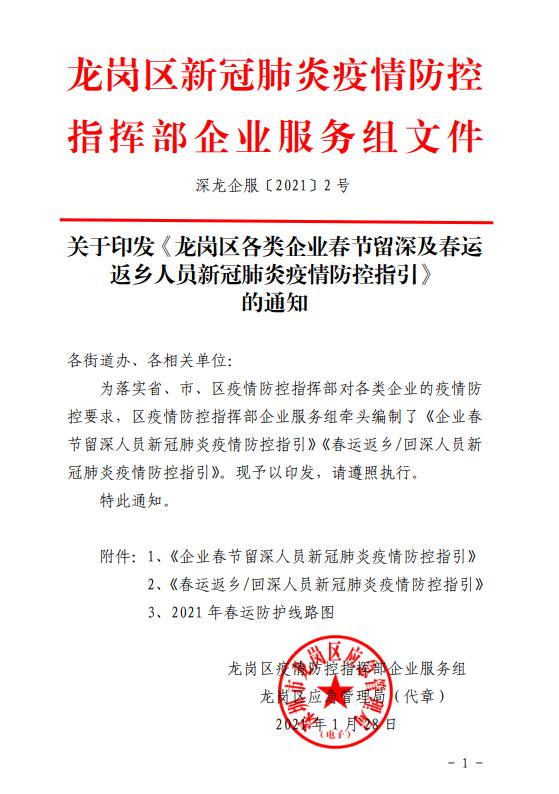 """龙岗区应急管理局发布春节疫情防控""""双指引"""""""