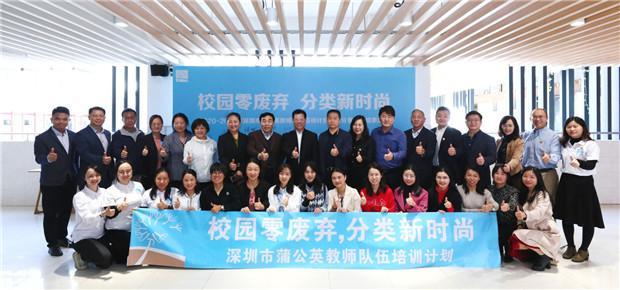 深圳首批36名蒲公英教师结业 将入校开展垃圾分类推广
