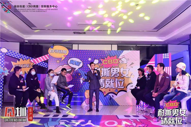 解锁婚恋交友新玩法 福田CBD线下版《奇葩说》火爆来袭