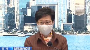 林郑月娥:香港已做好新冠疫苗接种的准备工作