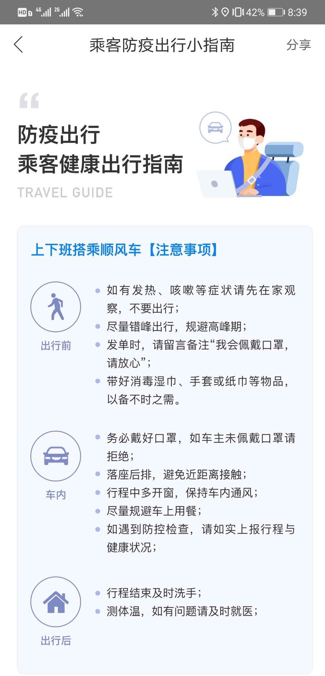 哈啰出行推出5000万元春节专项补贴 鼓励顺风车司机做好防疫消杀