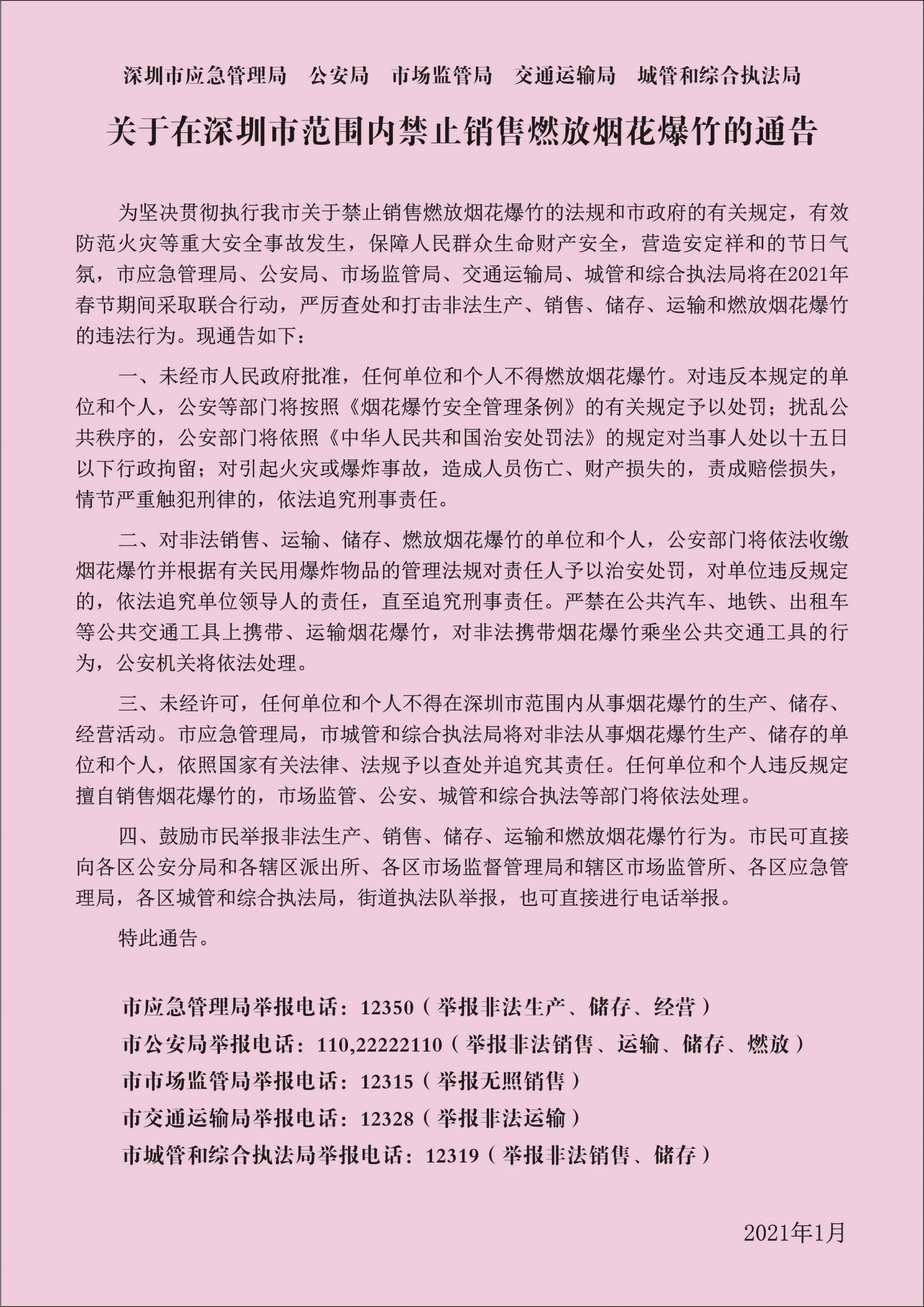 深圳一快递藏300余件烟花棒被查