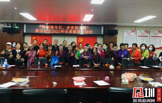 航城:黄田社区举办长者庆新春联欢会