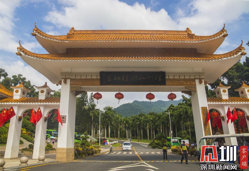 深圳城管:仙湖植物园2月10日至13日8时闭园,市属公园实施客流管控