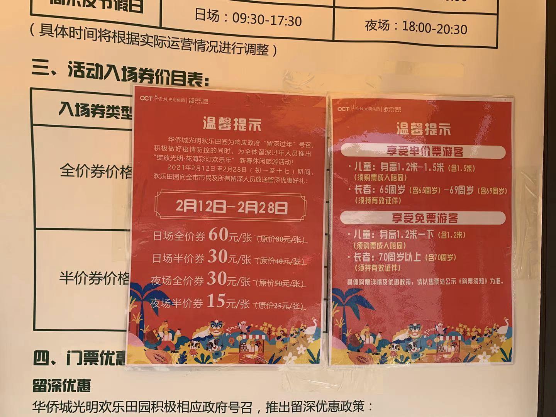 """提高门票价格,光明欢乐田园春节假期优惠""""好实在""""!"""