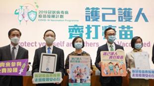 香港将于2月26日启动新冠疫苗接种