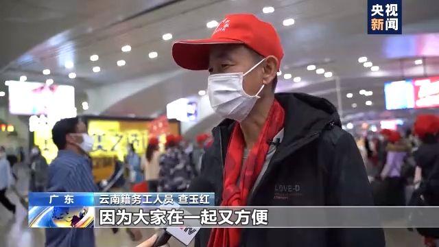 广东开行返粤返岗专车专列 点对点送你到工位!