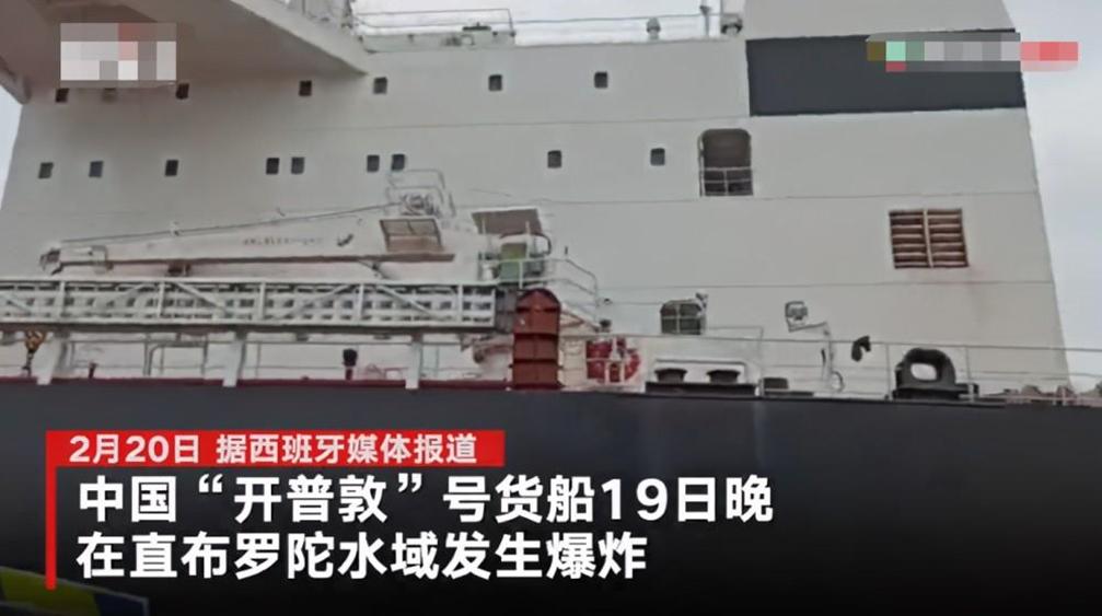 中国香港籍货轮在直布罗陀水域发生爆炸 4名中国籍船员受伤