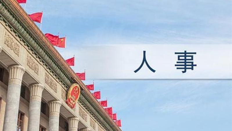 国务院任免国家工作人员:张小宏任住建部副部长