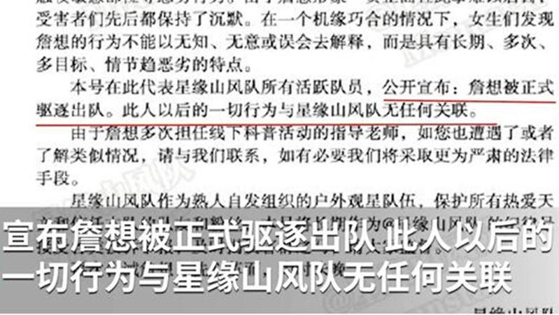 北京天文馆副研究员被指骚扰多名女性,本人回应:望得到谅解