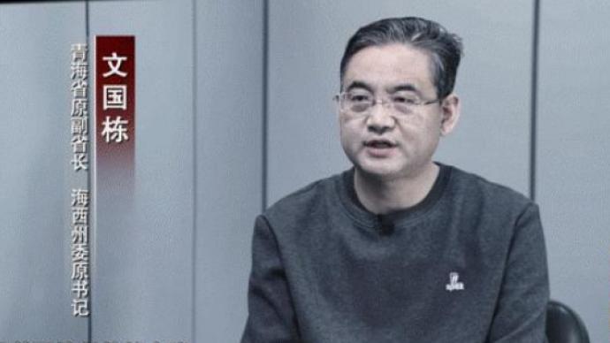 青海原副省长文国栋涉嫌受贿罪被提起公诉:数额特别巨大