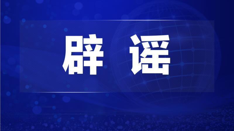 广州警方:造谣外教猥亵男学生,一男子被行政拘留10日
