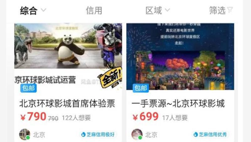 """""""试运营""""门票网上被炒到1500元,北京环球影城已辟谣"""
