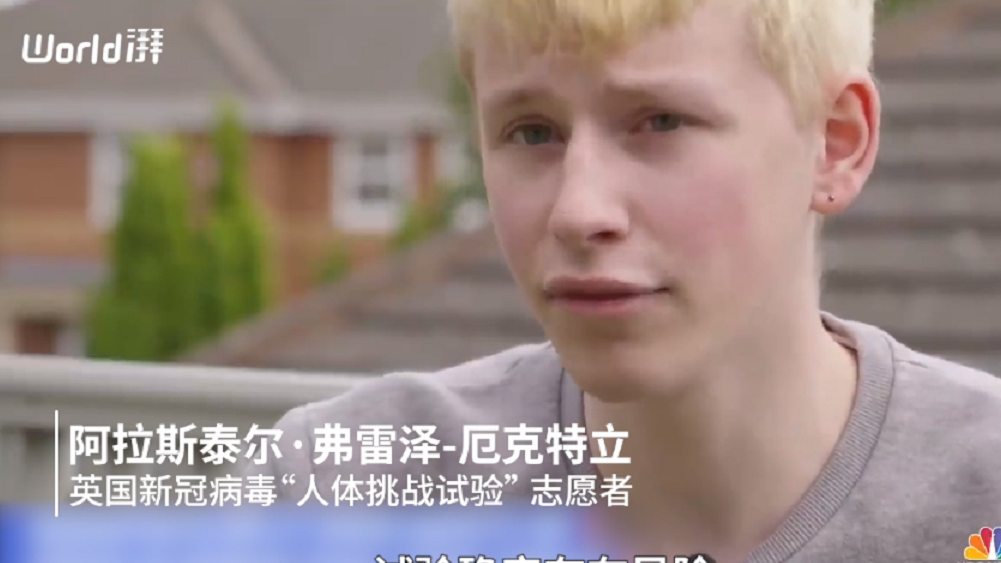 英国18岁少年报名参加新冠人体挑战试验:愿承担一切风险