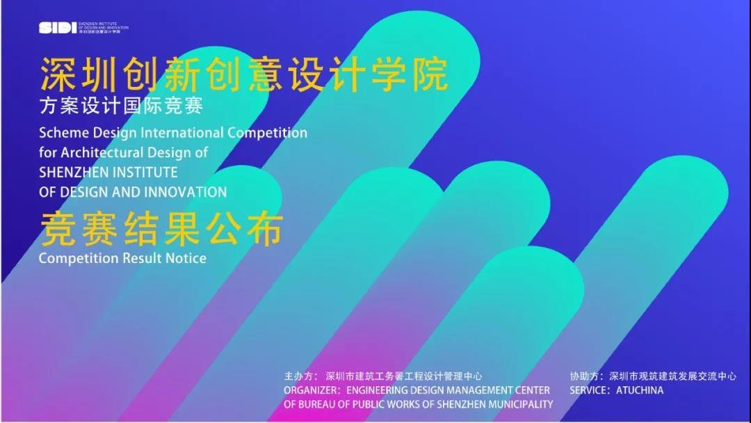 竞赛结果公布 | 深圳创新创意设计学院方案设计国际竞赛获奖方案揭晓