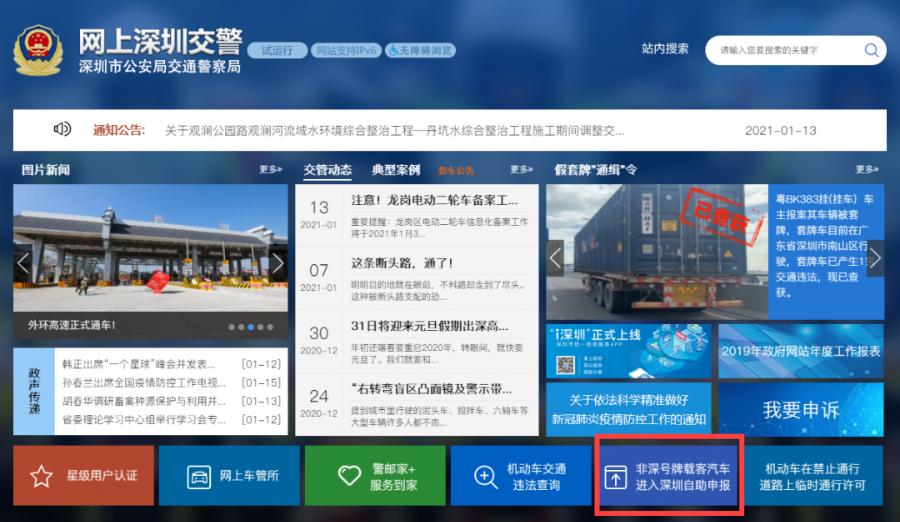 重要提醒!3月1日起,深圳恢复限外!