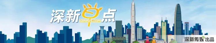 深新早点丨新年第一拍!深圳出让首宗商住用地,住宅最高限每平方米4.71万元