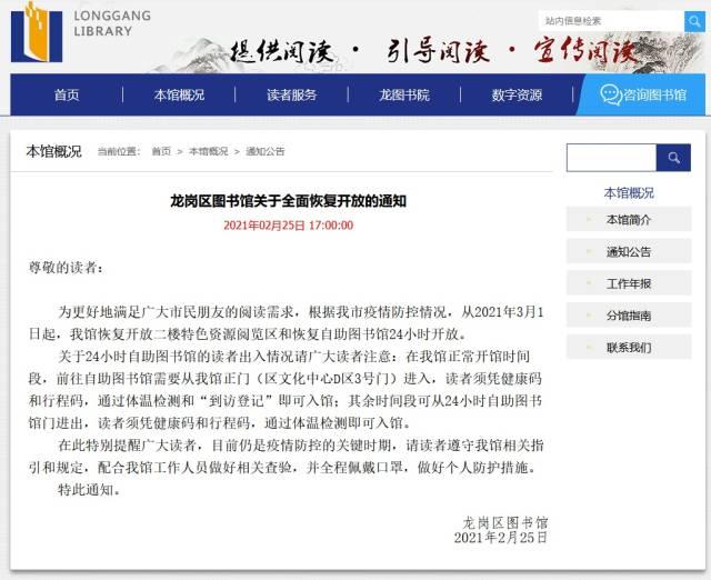 阳春三月读书时!龙岗区图书馆3月1日起全面恢复开放