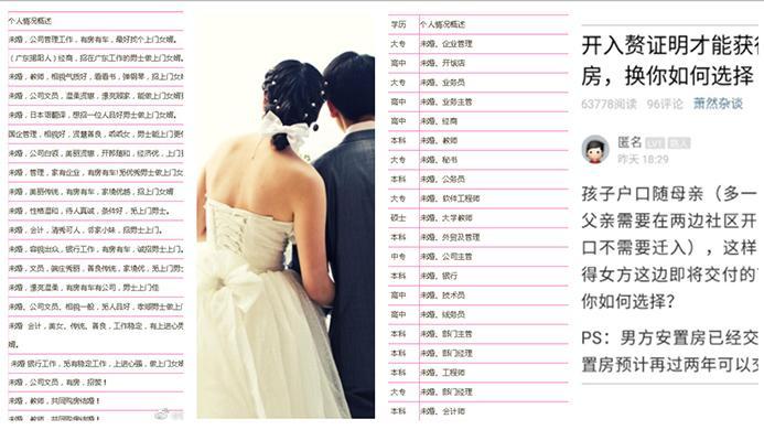 入赘为啥受追捧?杭州一婚介所招赘已排300多位 年薪35万工程师报名
