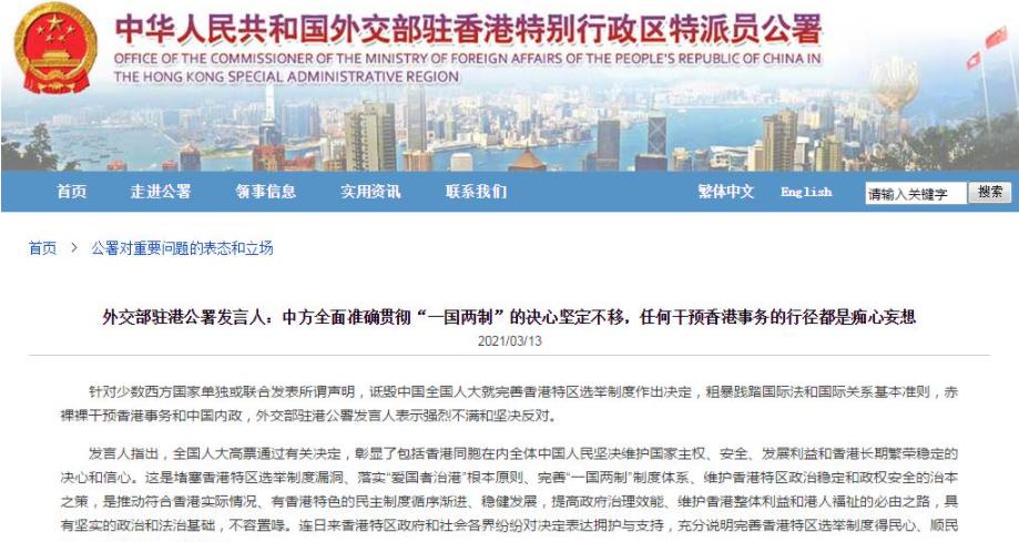 外交部驻港公署发言人:任何干预香港事务的行径都是痴心妄想